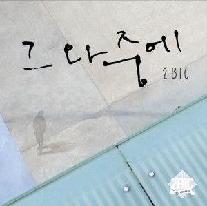 """Album art for 2Bic's album """"In The Meantime"""""""