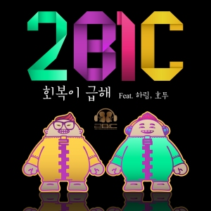 "Album art for 2BiC's repackaged album ""Return"""