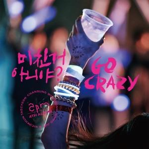 """Album art for 2PM's album """"Go Crazy"""""""