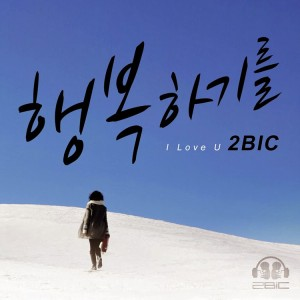 "Album art for 2BiC's album ""I Love You"""