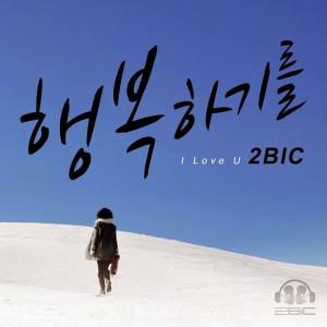"""Album art for 2BiC's album """"I Love You"""""""