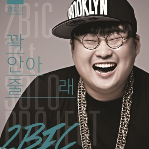 "Album art for Ji Hwan's album ""Hug Me"""