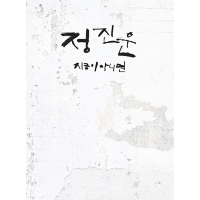 "Album art for Jung Jinwoon's album ""Now or Never"""