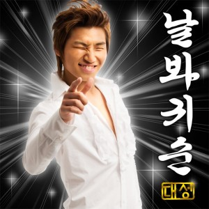 "Album art for Daesungs album ""Look at Me Gwisoon"""