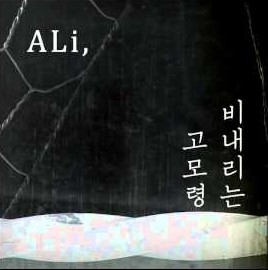 "Album art for ALi's album ""Gomoryeong Rain"""