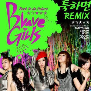 "Album art for Brave Girls' album ""Why So Often"""