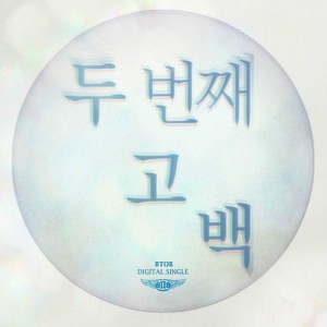 "Album art for BTOB's album ""2nd Confession"""