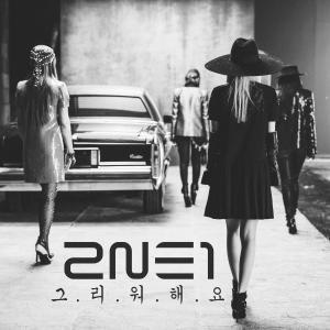 """Album art for 2NE1's album """"Missing You"""""""
