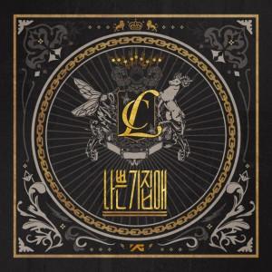 """Album art fro CL's album """"Baddest Female"""""""