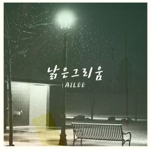 "Album art for Ailee's album ""Reminiscing"""
