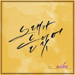 "Album art for Ailee's album ""Singing Got Better"""