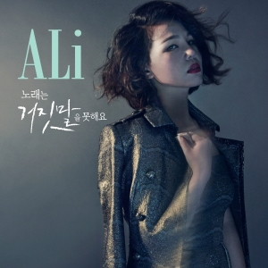"Album art for ALi's album ""The Song Cannot Lie"""