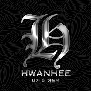 "Album art for Hwanhee's album ""I'll Get Hurt More"""
