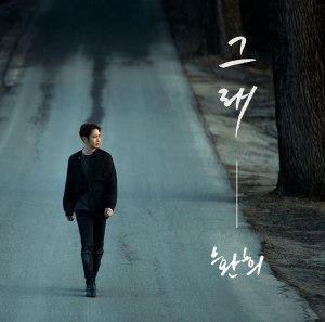 "Album art for Hwanhee's album ""So It Is"""