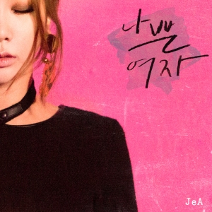"Album art for JeA's album ""Bad Girl"""