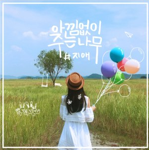 "Album art for Jiae's album ""The Giving Tree"""