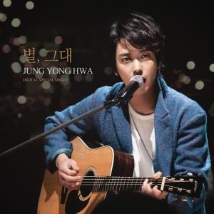 "Album art for Jung Yong Hwa's album ""Stars, Baby"""