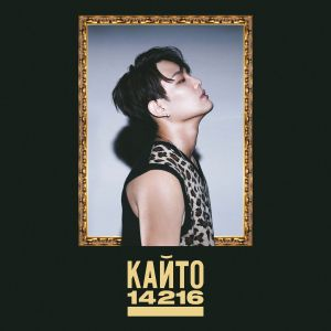 "Album art for Kanto's album ""14216"""