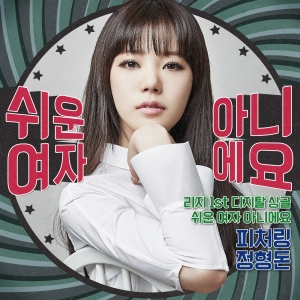 "Album art for Lizzy (After School)'s album ""Not An East Girl"""