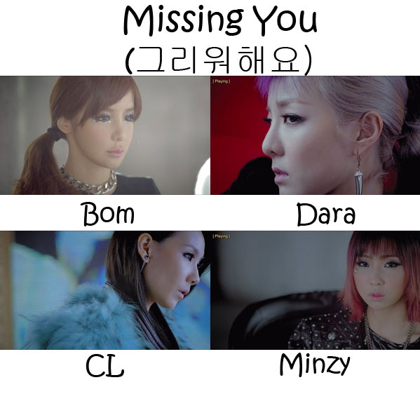 "The members of 2NE1 in the ""Missing You"" MV"