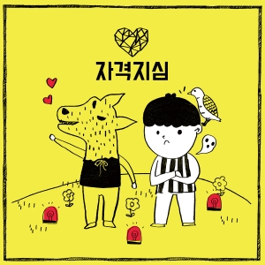 "Album art for Park Kyung's album ""Inferiority Complex"""