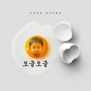 "Album art for Park Kyung's album ""OgeulOgeul"" MV"