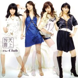 "Album at for CSJH The Grace's album ""The Club"""