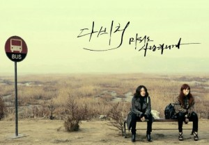"Album art for Davichi's album ""Amaranth"""
