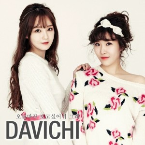 "Album art for Davichi's album ""Memories Of Summer"""