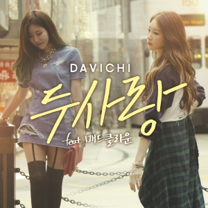 "Album art for Davichi's album ""Two Lovers"""