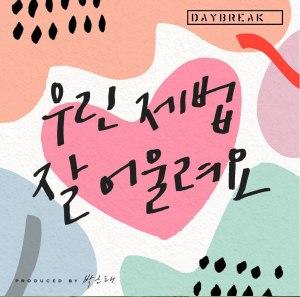 "Album art for Daybreak's album ""We Fit Well"""