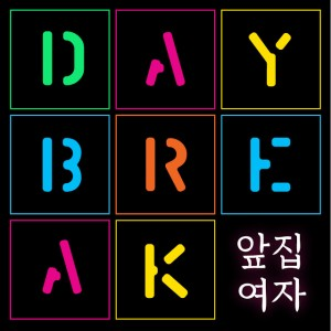 "Album art for Daybreak's album ""Young Woman"""
