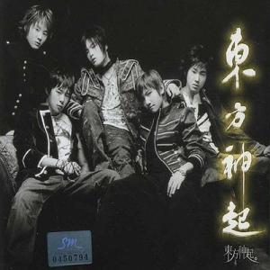 "Album art for Dong Bang Shin Ki (DBSK/TVXQ)'s album ""Hug"""