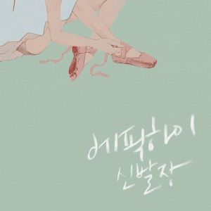 "Album art for Epik High's album ""Shoe Box"""