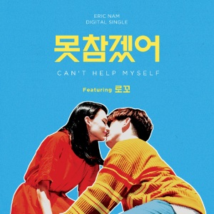 "Album art for Eric Nam's Album ""Can't Help Myself"""