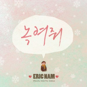 "Album art for Eric Nam's album ""Melt My Heart"""