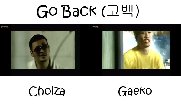 "The members of Dynamic Duo in the ""Go Back"" MV"