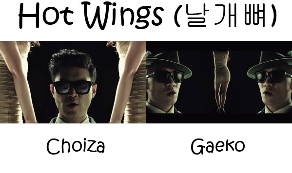 "The members of Dynamic Duo in the ""Hot Wings"" MV"