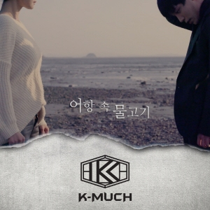 "Album art for K-Much's album ""Aquarium"""