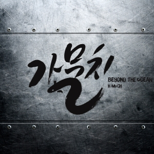 "Album art for K-Much's album ""Beyond The Ocean Pt. 2"""
