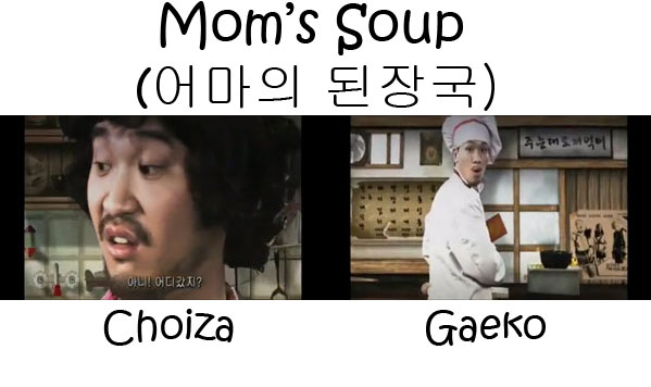 "The members of Dynamic Duo in the ""Mom's Soup"" MV"