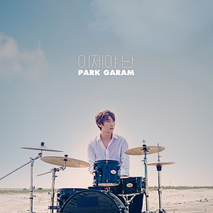 "Album art for Park Garam (Dickpunks)' album "" Now I"""