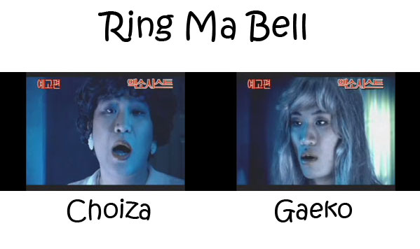"The members of Dynamic Duo in the ""Ring Ma Bell"" MV"