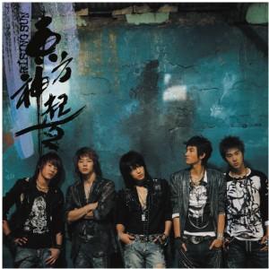 """Album art for TVXQ's album """"Rising Sun"""""""