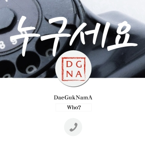 "Album art for The Boss (DGNA)'s album ""Who?"""