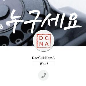 "Album art for The Boss (DGNA)'s album ""Who?"""