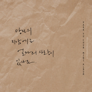 "Album art for Yoochun's album ""How Much Love Is In Your Wallet"""