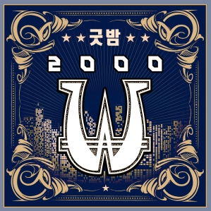 "Album art for Two Thousand Won (2000 Won)'s album ""Good Night"""
