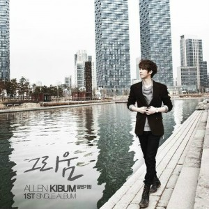 "Album art for Allen Kibum's album ""Longing"""