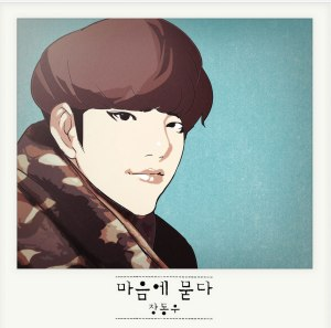"Album art for Jang Dong Woo (Infinite)'s album ""Embeded In My Mind"""